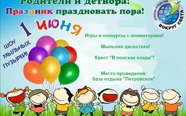 Праздник детства на базе отдыха