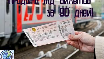 РЖД начнут продавать билеты на поезда за 90 дней до отправления